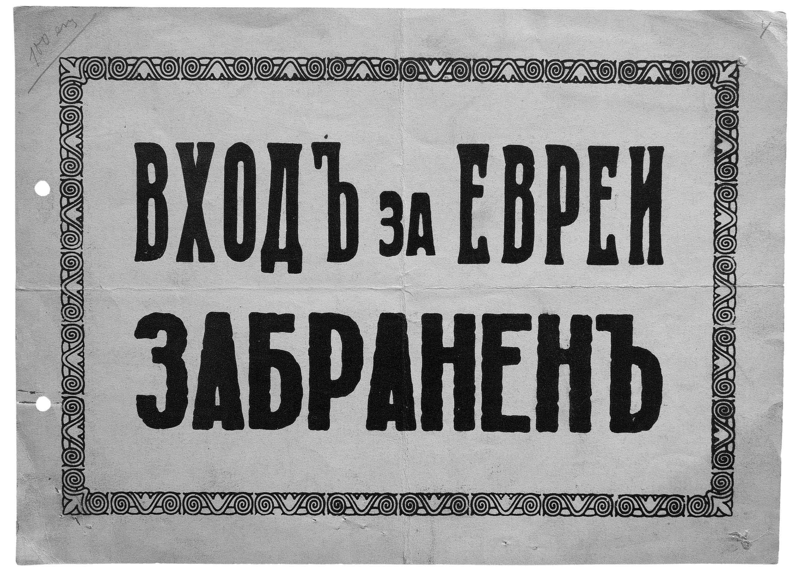 "[wpml lang=""bg""]Знак за забрана на достъп на евреи; снимка: ЦДА [/wpml][wpml lang=""en""] Sign banning the access of Jews; photo: Central State Archives[/wpml]"