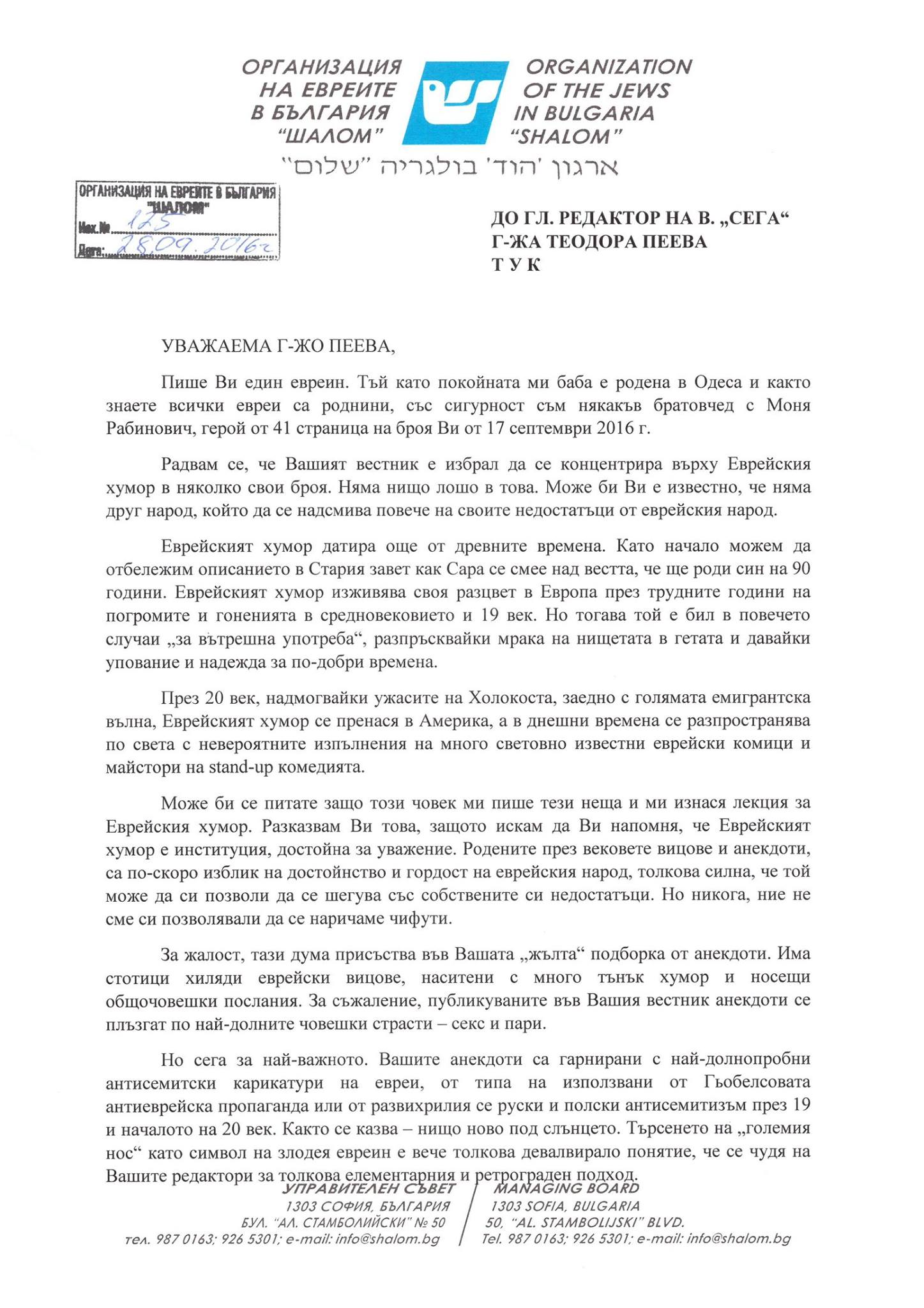letter to sega daily on the occasion of their article Шалом