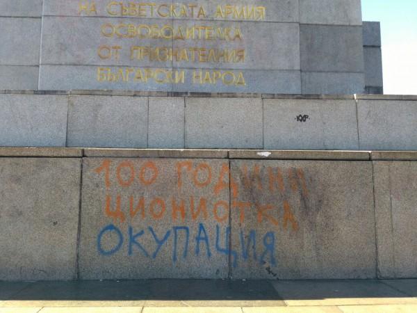 """Антисемитският надпис гласи """"100 години ционистка окупация"""""""